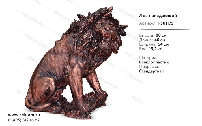 парковая скульптура лев нападает US075751