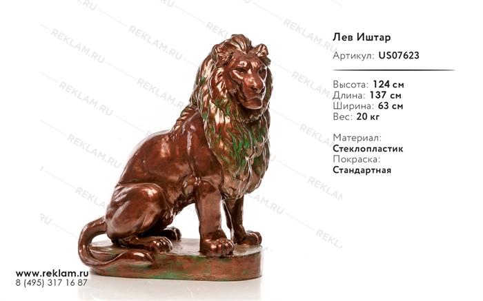 ростовая фигура лев иштар US07623