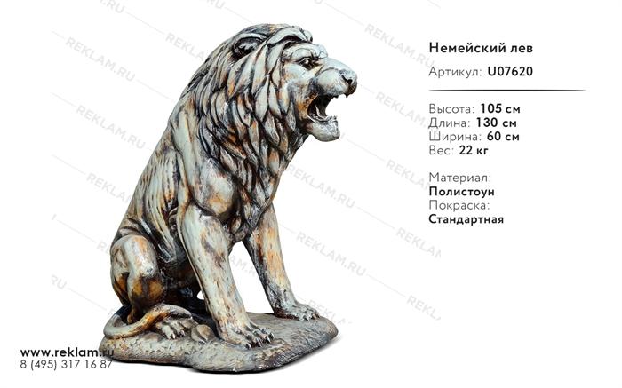 парковая скульптура лев