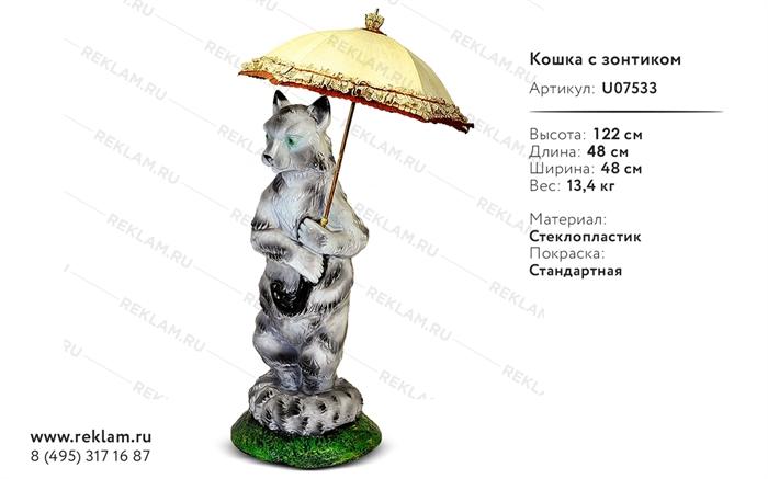 декоративная скульптура кошка с зонтиком  U07533