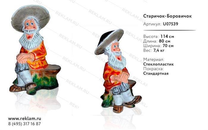 Ростовая фигура Гриб Старичок Боровичок