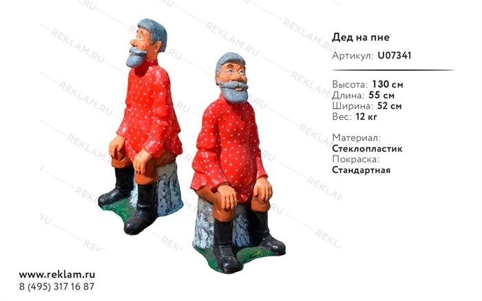 объемные фигуры дед на пне U07341