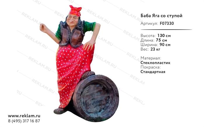 объемная скульптура баба яга со ступой F07330
