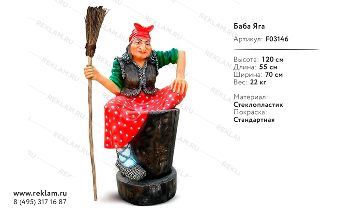объемная рекламная фигура сказочная баба яга на ступе F03146