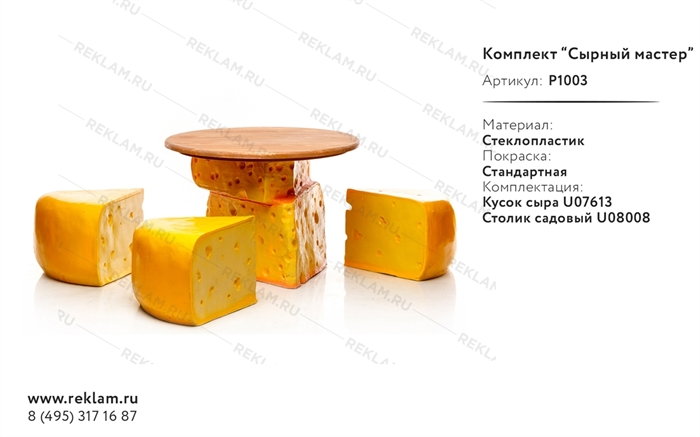 комплект мебели сырный мастер P1003