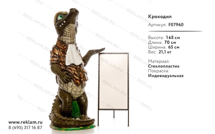 рекламная фигура крокодил  F07960