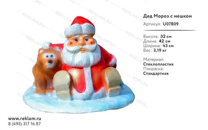 новогодняя подставка для ёлки из стеклопластика дед мороз