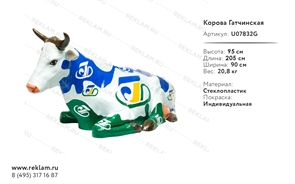 рекламная корова из стеклопластика