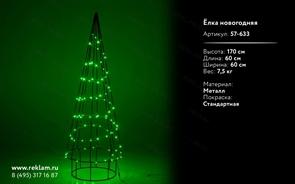 рекламная светящаяся фигура елка новогодняя зеленая