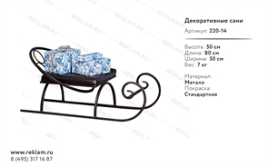 интерьерные новогодние санки 220-14