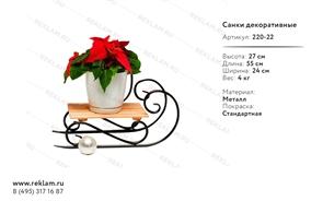 декоративные санки 220-22