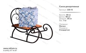 декоративные сани 220-13