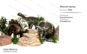 коллекция фигур динозавров