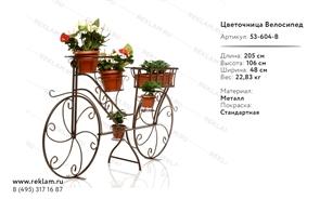кованая цветочная подставка велосипед