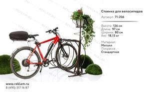 велопарковка уличная