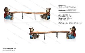 Парковая скамейка Медведь с бочкой