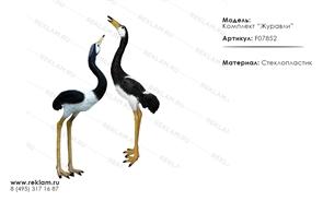 Комплект объемных фигур Журавли F07852