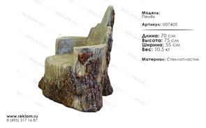 мебель из полистоуна кресло пенёк U07405
