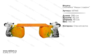 мебель из полистоуна скамейка мышь с сыром U07465