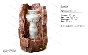 фонтан античная колонна  F03162