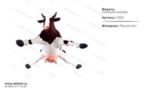 летящая корова фигура рекламная из пенопласта 3303