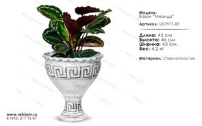 вазон в античном стиле меандр U07971-BT