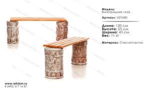 скамейка виноградная лоза U07680