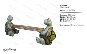 лавка из стеклопластика черепаха U07524