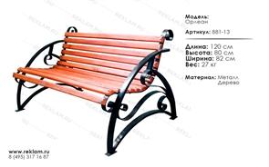 садовая мебель на заказ скамейка орлеан 881-13