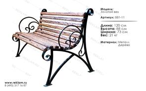 кованая мебель для сада скамейка золотой век 881-11