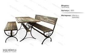 кованая мебель для сада трапеза  005