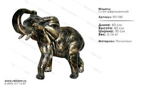 интерьерная фигура слон африканский F01180