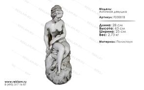 интерьерная фигура античная девушка F03001 В