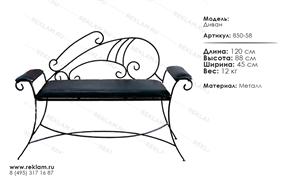 кованая мебель для интерьера 850-58
