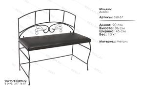 интерьерная кованая мебель диван 850-57