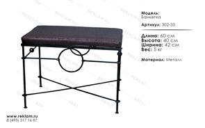 интерьерная кованая мебель банкетка 302-35