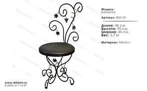 интерьерная кованая мебель банкетка 850-33