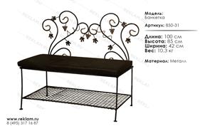 интерьерная кованая мебель банкетка