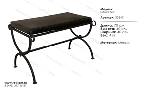 интерьерная кованая мебель 303-01