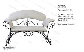 интерьерная кованая мебель диван 941-06