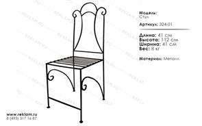 кованая мебель для ресторана стул 324-01