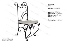 кованая мебель для ресторана стул 324-02
