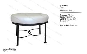 кованая мебель для магазина пуф  303-21
