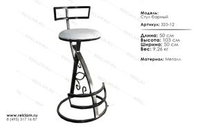 кованая мебель для ресторана стул барный 325-12