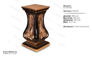 интерьерный декор из полистоуна колонна лира F03101