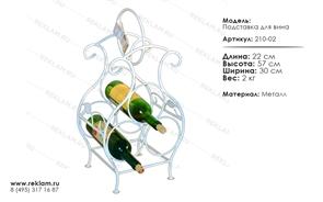 подставка винная 210-02