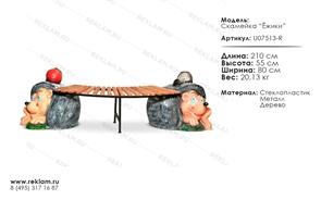 парковая скамейка ёжики U07513-R