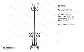 кованый декор для интерьера вешалка 910-06