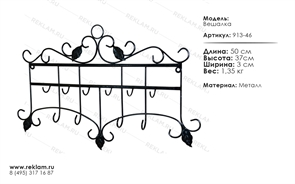кованый декор для интерьера вешалка 913-46