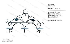 кованый декор для интерьера вешалка 605-01